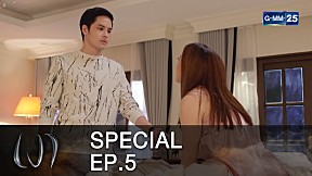 Special เงา EP.5