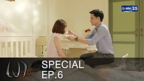 Special เงา EP.6