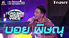 I Can See Your Voice Thailand | บอย พิษณุ | 21 พ.ย. 61 TEASER