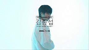 YG보석함ㅣC#6 김종섭 \u003CKIM JONGSEOB\u003E PROFILE MAKING FILM