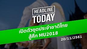 HEADLINE TODAY - เปิดตัวชุดประจำชาติไทยสู้ศึก MU2018