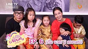 ตัวอย่าง Little Nirin | EP.6 | เปิ้ล นาคร & ครอบครัว