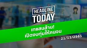 HEADLINE TODAY - เทแสนล้าน! เปิดงบทุ่มให้คนจน