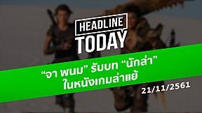 "HEADLINE TODAY - ""จา พนม"" รับบท ""นักล่า"" ในหนังเกมล่าแย้"