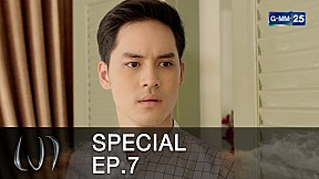 Special เงา EP.7