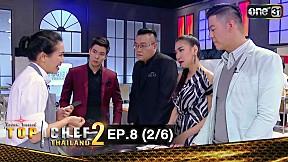 TOP CHEF THAILAND 2 | EP.8 (2\/6)