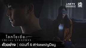 ตัวอย่าง โลกโซเชี่ย ล | EP.6 HONESTY DAY
