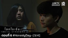 SOCIAL SYNDROME | EP.6 HONESTY DAY [3\/4]
