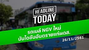 HEADLINE TODAY - รถเมล์ NGV ใหม่บันไดชันอันตรายแก่ผดส.