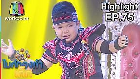 ไหมไทยหัวใจเดิม - น้องทิวเทน A1 | EP.75 | รอบเพลงถนัด | 24 พ.ย. 61| ไมค์ทองคำเด็ก 3