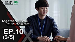 Together With Me : The Next Chapter | EP.10 [3\/5]