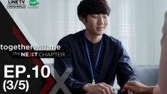 Together With Me : The Next Chapter | EP.10 [3/5]
