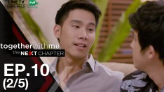 Together With Me : The Next Chapter | EP.10 [2/5]