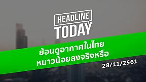 HEADLINE TODAY - ย้อนดูอากาศในไทย หนาวน้อยลงจริงหรือ