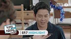 ทอมขอสั่งให้เบอร์ 3 โทรไปด่าเมีย!!   Highlight   นอนบ้านเพื่อนเดอะซีรีส์ ภาคไทยแลนด์ 4.0 EP.7