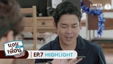 ทอมขอสั่งให้เบอร์ 3 โทรไปด่าเมีย!! | Highlight | นอนบ้านเพื่อนเดอะซีรีส์ ภาคไทยแลนด์ 4.0 EP.7
