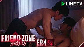Friend Zone เอา•ให้•ชัด   EP.4 [4\/4]