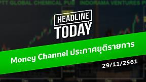 HEADLINE TODAY - Money Channel ประกาศยุติรายการ