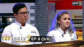 TOP CHEF THAILAND 2 | EP.9 (3\/6)