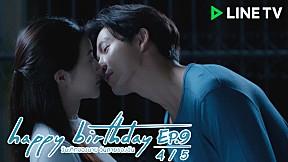 happy birthday วันเกิดของนาย วันตายของฉัน | EP.9 [4\/5]