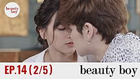 BeautyBoy ผู้ชายขายสวย EP.14 (2\/5)