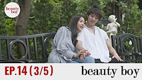 BeautyBoy ผู้ชายขายสวย EP.14 (3\/5)