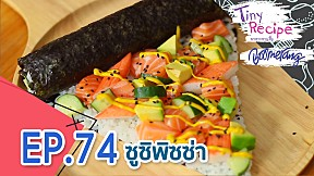 Tiny Recipe อาหารจานจิ๋ว | EP.74 ซูชิพิซซ่า