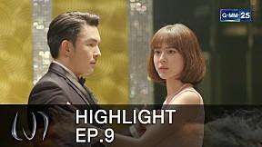 Highlight เงา EP.9