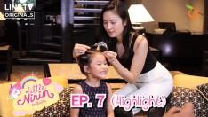เด็กมักไม่โกหก! | Highlight | Little Nirin EP.7 | ปอย ตรีชฎา