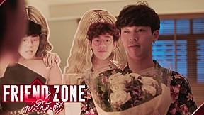 ง้อแฟนยังไงให้ครีเอทีฟ | Friend Zone เอา•ให้•ชัด
