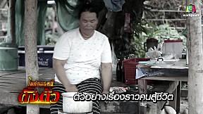 ไมค์หมดหนี้ตั้งตัว | EP.93 | 30 พ.ย. 61 [1\/5]