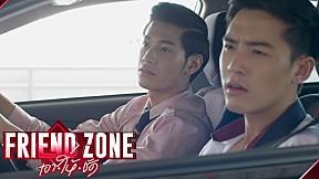 วิธีสุดแซ่บ จัดการคนยืนจองที่จอดรถ | Friend Zone เอา•ให้•ชัด