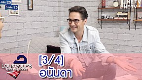 Loukgolf\'s English Room - อนันดา [3\/4]