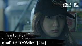 SOCIAL SYNDROME | EP.7 LIFE OF ALICE [1\/4]