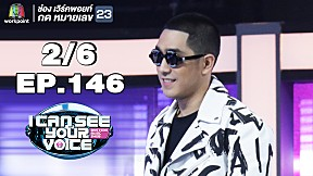 I Can See Your Voice -TH | EP.146 |โต้ง Twopee SouthSide | 5 ธ.ค. 61 [2\/6]