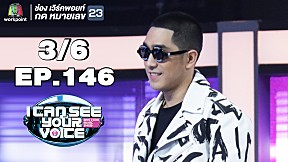 I Can See Your Voice -TH | EP.146 |โต้ง Twopee SouthSide | 5 ธ.ค. 61 [3\/6]