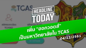 "HEADLINE TODAY -  เพิ่ม ""ฮอกวอตส์"" เป็นมหาวิทยาลัยใน TCAS"