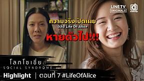 เมื่อโลกโซเชี่ย…ล  ไม่ยอมให้คุณหนี | Highlight | โลกโซเชี่ย ล | EP.7 LIFE OF ALICE