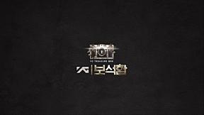 [FULL] YG TREASURE BOX - TIME ATTACK!