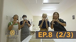 MAKE AWAKE คุ้มค่าตื่น EP.8   เมืองนางาซากิ ประเทศญี่ปุ่น ตอนที่ 4 [2\/3]