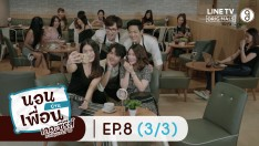 The Sleepover Show, Thailand 4.0 | EP.8 [3/3]