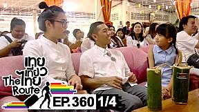 เทยเที่ยวไทย The Route | ตอน 360 | เทปทำบุญ ทอดกฐินสามัคคี + ประเพณีชักพระ [1\/4]