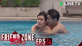 Friend Zone เอา•ให้•ชัด | EP.5 [1\/4]