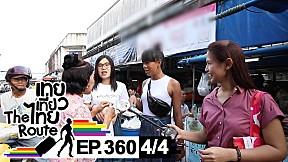 เทยเที่ยวไทย The Route | ตอน 360 | เทปทำบุญ ทอดกฐินสามัคคี + ประเพณีชักพระ [4\/4]