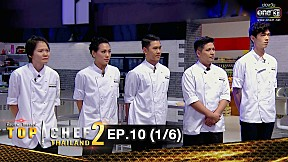 TOP CHEF THAILAND 2 | EP.10 (1\/6)
