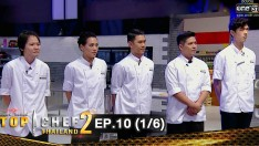 TOP CHEF THAILAND 2 | EP.10 (1/6)