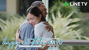 happy birthday วันเกิดของนาย วันตายของฉัน | EP.10 [4\/5]