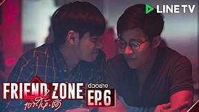 ตัวอย่าง Friend Zone เอา•ให้•ชัด | EP.6