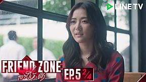 Friend Zone เอา•ให้•ชัด   EP.5 [2\/4]