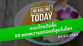 HEADLINE TODAY -  ขนมไทยติดโผ 50 ของหวานอร่อยที่สุดในโลก